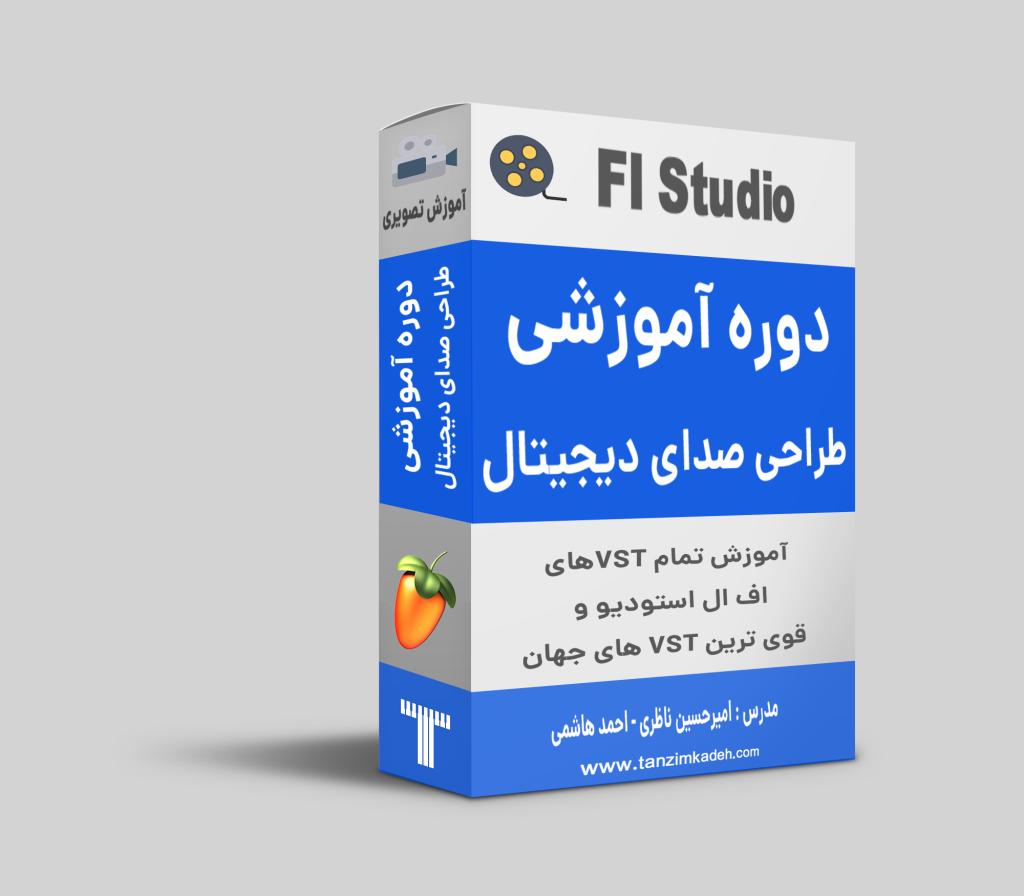 آموزش طراحی صدا آموزش اف ال استودیو تنظیم کده