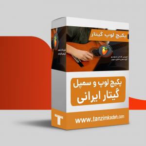 سمپل گیتار ایرانی تنظیم کده