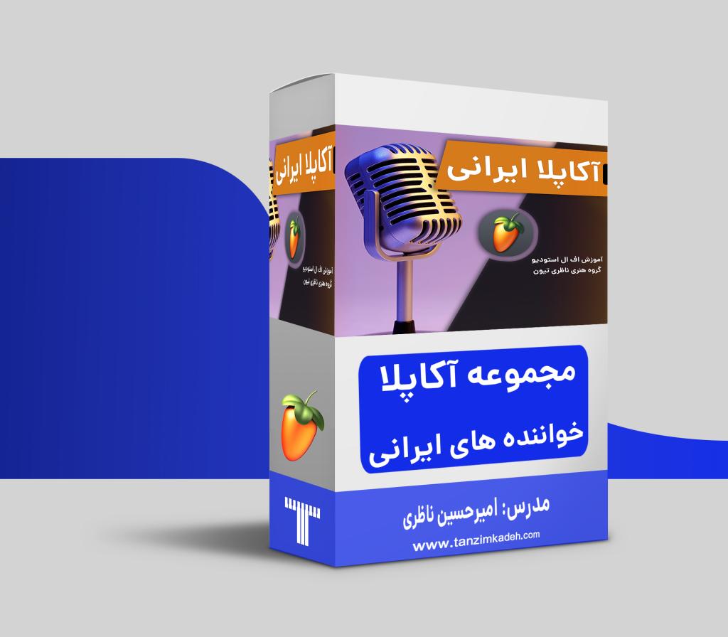 آکاپلا ایرانی صدای خام ایرانی تنظیم کده