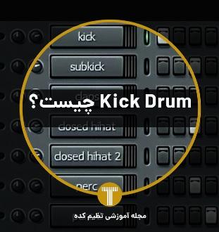 Kick Drum چیست تنظیم کده
