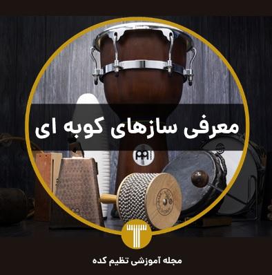 معرفی سازهای کوبه ای تنظیم کده