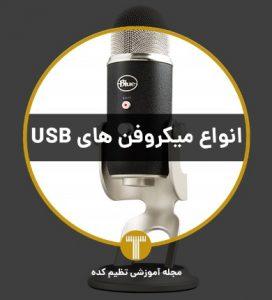 میکروفن های usb تنظیم کده